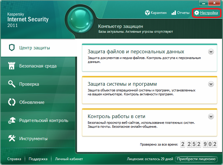 Код активации для касперский интернет секьюрити